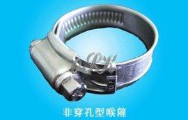 非穿孔型喉箍(SUS200/SUS300)