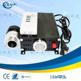 高亮16Wl照明光纤机器七彩RGB无线遥控光源器星空光纤灯闪烁光源