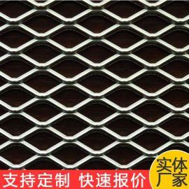 厂家供应外墙装饰钢板网  碳喷漆菱形铝板网 金属幕墙装饰拉伸网