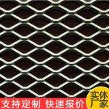 廠家供應外牆裝飾鋼板網  碳噴漆菱形鋁板網 金屬幕牆裝飾拉伸網
