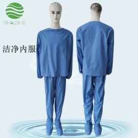 洁净内服 分体服套装 蓝色仿棉 防静电内衣