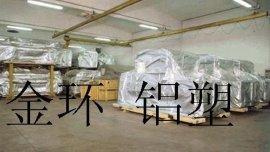 铝塑包装袋(xjh-10016)
