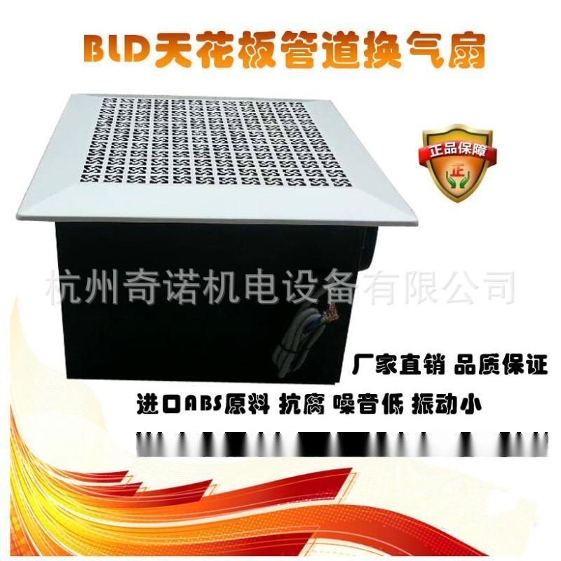 生产批发BLD-600铝合金面板高档超静音消防通风工程吸顶换气扇