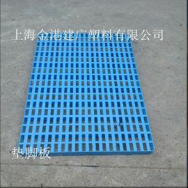 厂家直销 垫脚板1000*600*50 塑料托盘 塑料防潮板 仓储货物栈板