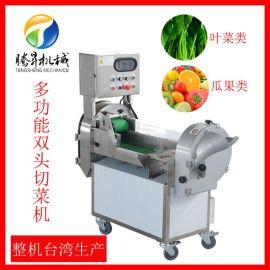 全自动双头切菜机 蔬菜切片机 切条切丝切丁机