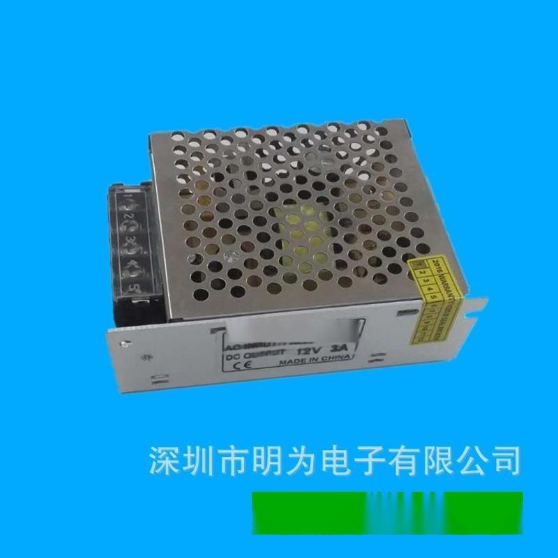 36W鋁殼開關電源 12V3A鋁殼安防監控電源