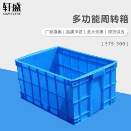 轩盛,575-300周转箱,塑料中转箱,物流运输箱