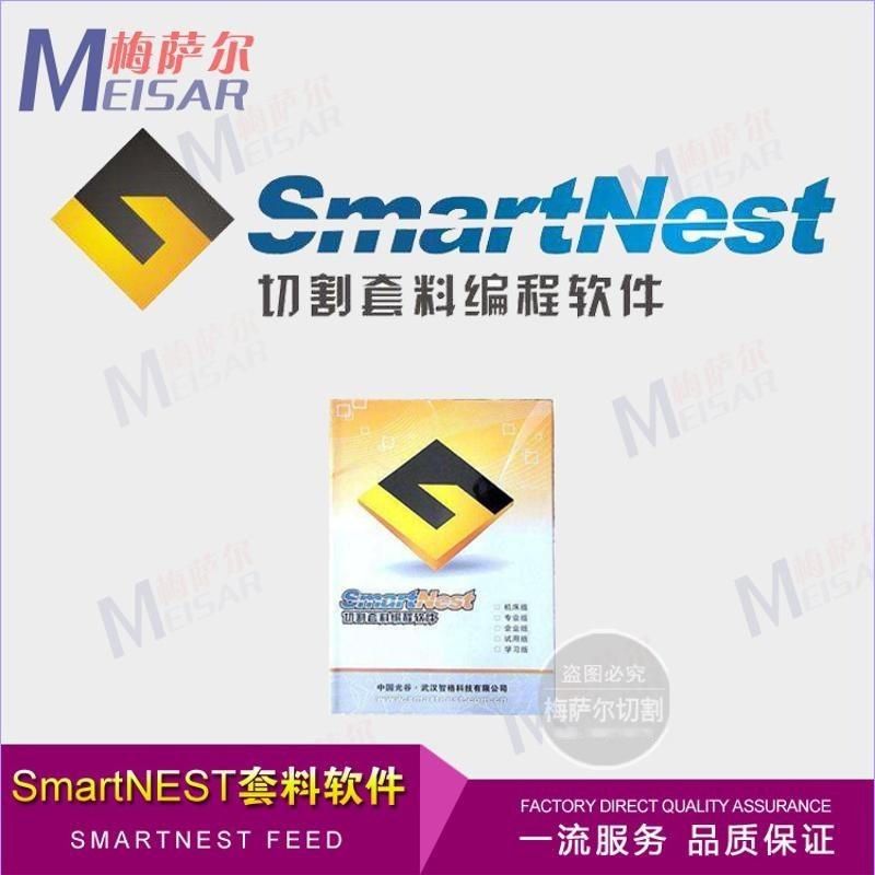 武汉智格SmartNEST专家版套料软件