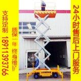 直供移动液压升降平台,北京德望升降机液压升降货梯固定升降平台
