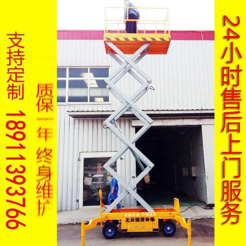 直供移動液壓升降平臺,北京德望升降機液壓升降貨梯固定升降平臺