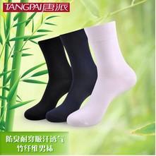 唐派品牌竹纤维袜子,**竹纤维袜子