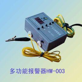 低压漏电报警器