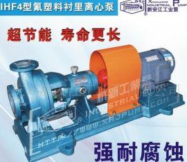 IHF4 衬氟泵,氟塑料离心泵,耐腐蚀化工泵,衬四氟泵