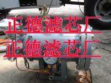 飞机加油车航空煤油过滤器