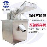 广州德工WF320不锈钢多功能粉碎机