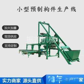 河南许昌水泥预制件布料机厂家/小型预制件生产线售后处理