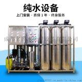 成都反渗透设备 纯水设备厂家 高纯水设备定制