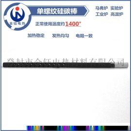 出口台湾单螺纹型硅碳棒1400度高温硅碳棒加热棒