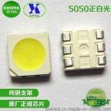 5050白光led 貼片燈珠 發光二極管