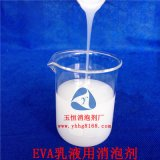 EVA乳液用消泡剂,PVC糊树脂消泡剂 品牌 ,玉恒消泡剂