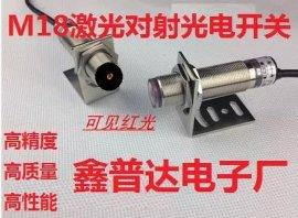 激光开关/光电开关/激光对射 可见红光 光电开关 M18 NPN常开