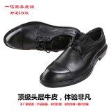 一鳴商務皮鞋0757