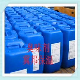 供应供应采暖水防盗液体臭味剂,变色臭味剂 防丢水臭味剂