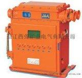 KBZ-1000/1140矿用隔爆型真空馈电开关
