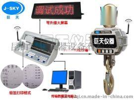 無線傳輸功能電子吊磅 帶打印電子吊磅秤 可百米遠程操控的電子吊磅