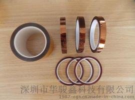 0.03金手指胶带多少钱 高温胶带价格 深圳金手指胶带生产