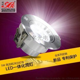 燧明SM-C033LED一体化天花灯3W全铝LED天花射灯2.5寸天花灯