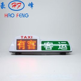 HF105型 LED 智能顶灯出租车顶灯