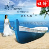 景观木船欧式手划船 观光游船 手工制作婚纱拍摄道具船