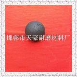 耐磨钢球供应矿山 电厂 水泥厂 邯郸市天豪耐磨材料厂 奥贝钢球