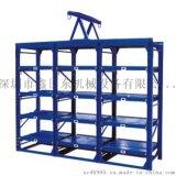 供应深圳抽屉式重型模具架定做各种模具架,存放模具铁架子
