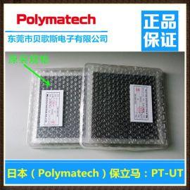 供应日本保立马超高性能导热硅胶片PT-UT高科技产品