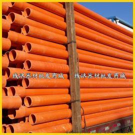 PVC-C电缆护套管 高压电缆护套管 **电缆排管