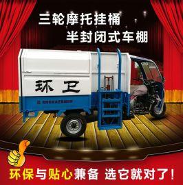 三轮摩托挂桶式自装自卸环卫垃圾车