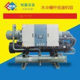 1200W低溫冷水機組 宏星冷水機組 螺桿冷水機組