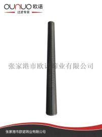 欧诺不锈钢锥形筛管 绕丝锥形筛管 反绕锥形筛管 全焊式绕丝筛管