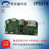 IP5219帶TYPE-C的大電流移動電源晶片