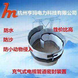 供应充气式电缆防水封堵器