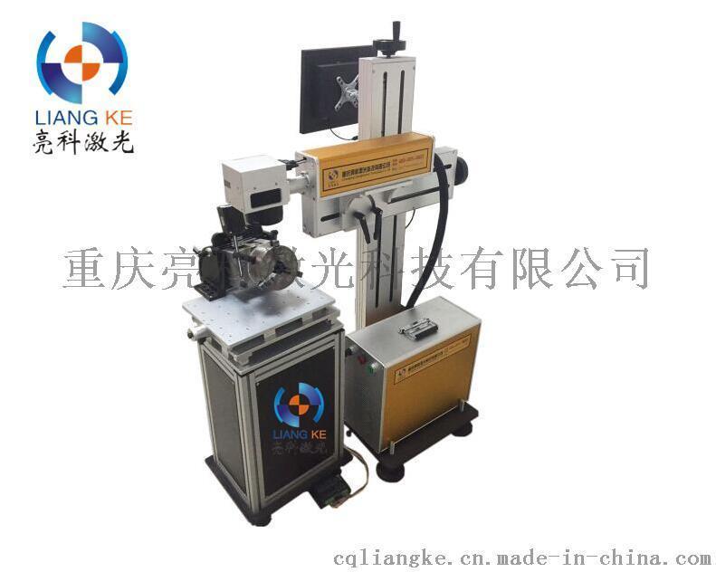重庆金属模具汽车配件激光打标机 二维码激光打标喷码机