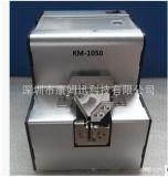 KM-1050可調軌道螺絲機1050自動螺絲排列機螺絲自動供給機