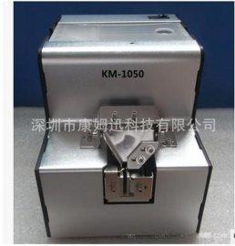 KM-1050可调轨道螺丝机1050自动螺丝排列机螺丝自动供给机