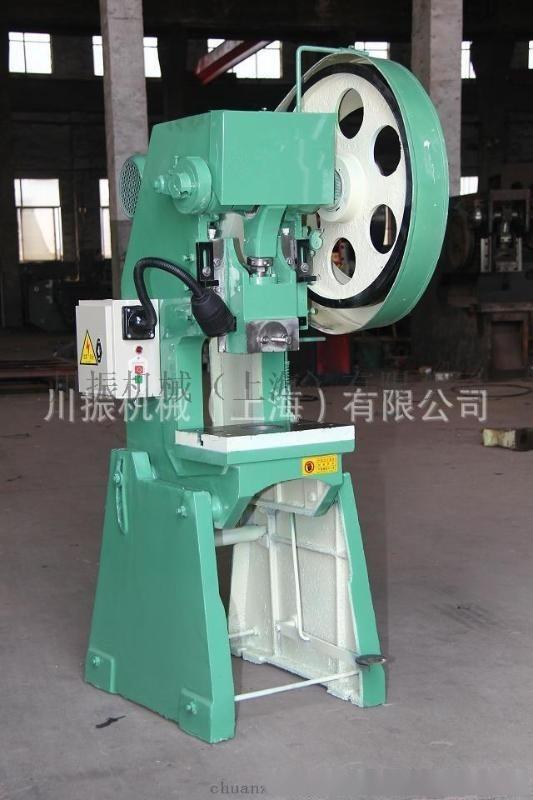 上海制造的16吨开式可倾式冲床 16T压力机