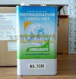 冰熊冷冻油RL32H冷冻油冰熊RL32H,5L