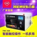 TBK五合一真空压屏机