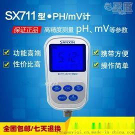 高端便携式PH计 酸碱度值测试仪器 ORP负电位水质污水测量分析