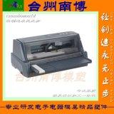 黃巖南博注塑模具 做浙江好模具 精密打印機注塑模具 複印件模具 驗鈔機模具 注塑加工成型